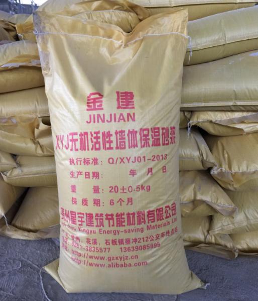贵州雷火电竞下载沙浆